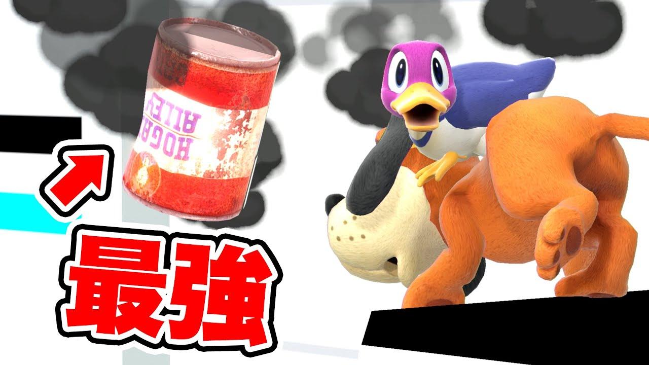 【スマブラSP】爆発寸前の缶がめっちゃ強いって知ってた?