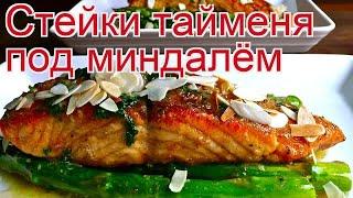 Рецепты из тайменя - как приготовить тайменя пошаговый рецепт - Стейки тайменя под миндалём