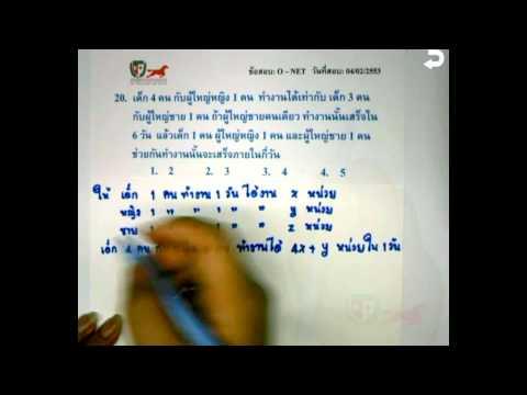 เฉลยข้อสอบคณิตศาสตร์ O-NET ม.3 ปี 53 Part 20