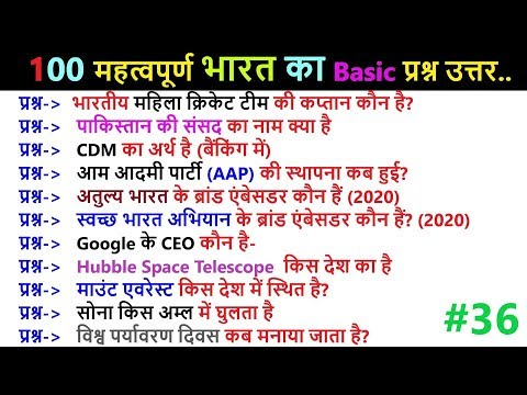 100 Important India GK Questions and Answers   Gk for kids in hindi    gk question answer   GK Quiz