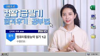 노베이스 독학으로 컴활 1급 필기 합격후기 (꿀팁, 공…