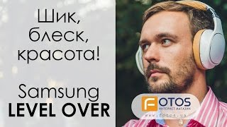 ПРЕМИУМ КЛАСС - Наушники Samsung Level Over