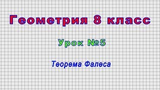 Геометрия 8 класс (Урок№5 - Теорема Фалеса)