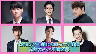 【韓流スター】30代韓国イケメン俳優人気ランキングTOP25!①