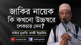 জাকির নায়েক কি কখনো উচ্চস্বরে লেকচার দেন ? by Mufti Kazi Ibrahim