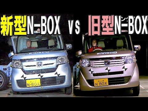 軽最高得点!【新型N-BOX vs 旧型N-BOX】衝突安全どんだけ進化した!?