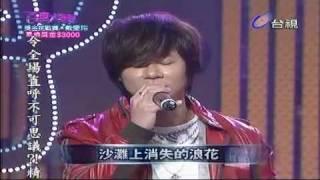 20100522百萬大歌星─楊培安+戴愛玲 千年之戀