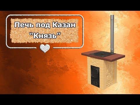 """Обзор на Печь под казан """"Князь"""""""