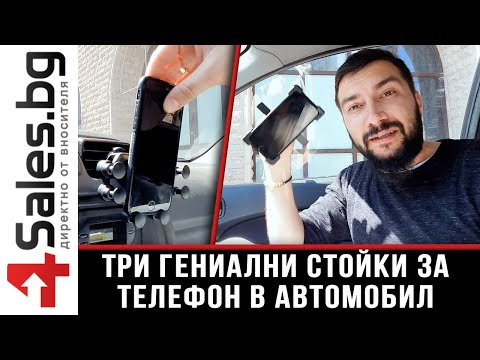 Сгъваема стойка за мобилни устройства за автомобил с щипка ST7 8