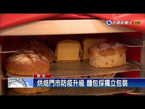 烘培業防疫作戰!麵包獨立包裝、消毒液免費送-民視新聞