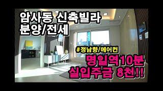 [서울신축빌라] 암사동 신축빌라/ 명일역, 암사역 도보…