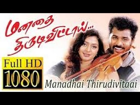 மனதை திருடிவிட்டாய்-Manadhai Thirudivittai-Vadivelu, Vivek,Super Hit Tamil Full H D Movie