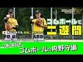 【ゴムボールの内野守備】日本代表最強二遊間コンビ八角&宇根のゴムボールノック-Softball Textbook:Keystone Combination.