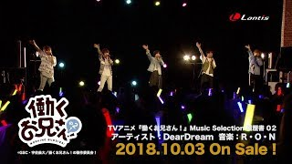 TVアニメ『働くお兄さん!』Music Selection 履歴書 02 アーティスト:D...