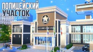the Sims 4: Строительство: Полицейский участок
