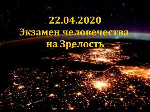 22.04.2020. Экзамен человечества