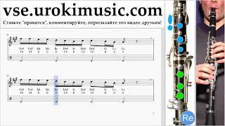 Как играть на кларнете Drake - God's Plan Табы um-i821