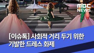 [이슈톡] 사회적 거리 두기 위한 기발한 드레스 화제 …