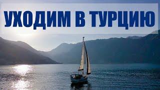 Уходим в Турцию