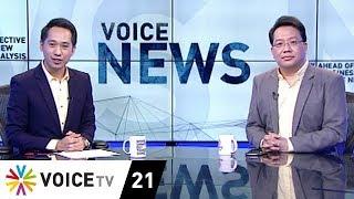 voice-news-วิเคราะห์เกมชิงดำเลือกประธานสภาฯ