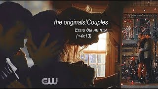 the originals!Couples || Если бы не ты. (+4x13)