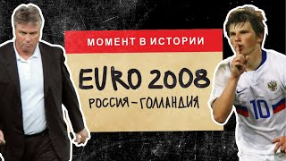 Почему матч Россия Голландия на Евро 2008 такой особенный МОМЕНТ В ИСТОРИИ