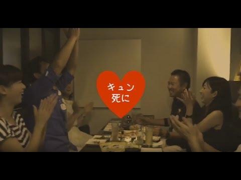"""Padel Asiaが提案する  おとなの飲み会ゲーム""""キュン飲み"""" 第一弾動画をお届けします。(本編/Full Movie)"""