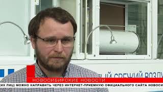 Убивать коронавирус электричеством предложили в Новосибирске