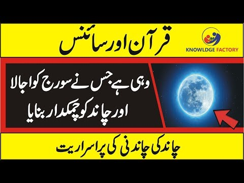 (Quran And Science) Why Does The Moon Shine Explained   Urdu/Hindi