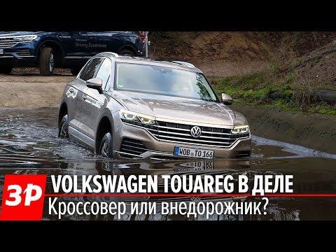 Фольксваген Туарег: а по грязи СЛАБО? / Volkswagen Touareg test drive