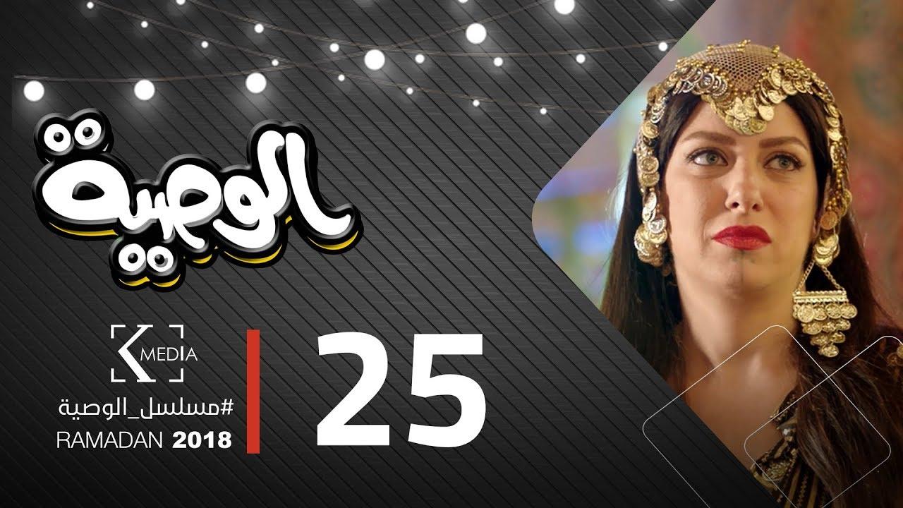 مسلسل الوصية   الحلقة الخامسة والعشرون   AL Wasseya Episode 25