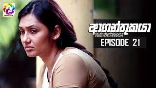 Aaganthukaya Episode 21  || ආගන්තුකයා  | සතියේ දිනවල රාත්රී  8.30 ට . . . Thumbnail
