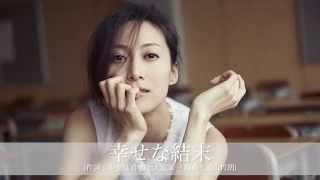 一青窈 カバーアルバム「ヒトトウタ」 7/22 (水) カバーアルバム 先行配...
