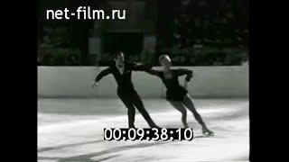 1966г Фигурное катание Ондрей Непела Ирина Гришкова и Виктор Рыжкин Москва