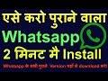 How to use old whatsapp again || HINDI ||