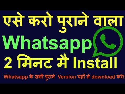 How to use old whatsapp again || HINDI ||