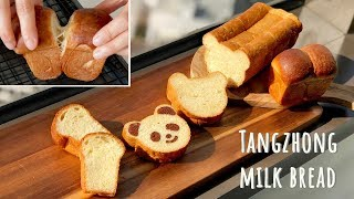 탕종 우유 식빵 만들기 | How to Make Fluffy Tangzhong Milk Bread (Hokkaido Japanese MILK BREAD)