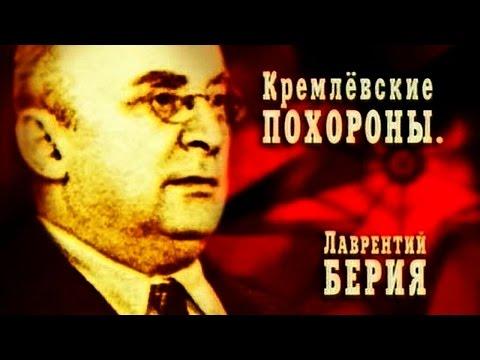 Кремлёвские похороны. Лаврентий Берия