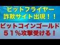 【仮想通貨ニュース】ビットフライヤー詐欺サイト出現!BTGも51%攻撃を受ける!!