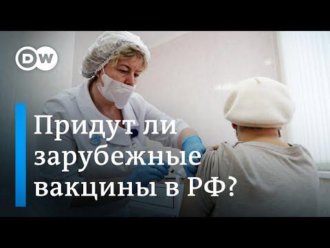 Придут ли заграничные вакцины от коронавируса в Россию? (14.01.2021)