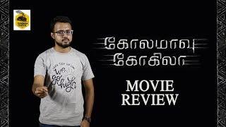 Kolamaavu Kokila [CoCo]  Movie Review by Sidhu   CC16   Cinema Central