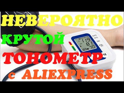 Тонометр из Китая.Моя лучшая покупка -прибор для измерения артериального давления.Супер качественный