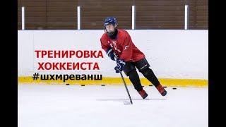 """Быстрые руки. Тренировка хоккеиста. Хоккейная школа """"Реванш""""."""