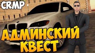 АДМИНСКИЙ КВЕСТ В GTA КРИМИНАЛЬНАЯ РОССИЯ #34