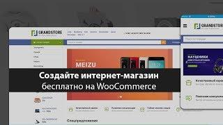 Cоздать интернет-магазин бесплатно на WooCommerce (WordPress)