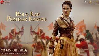 Bolo Kab Pratikar Karoge Full | Manikarnika | Sukhwinder Singh | Shankar Ehsaan Loy