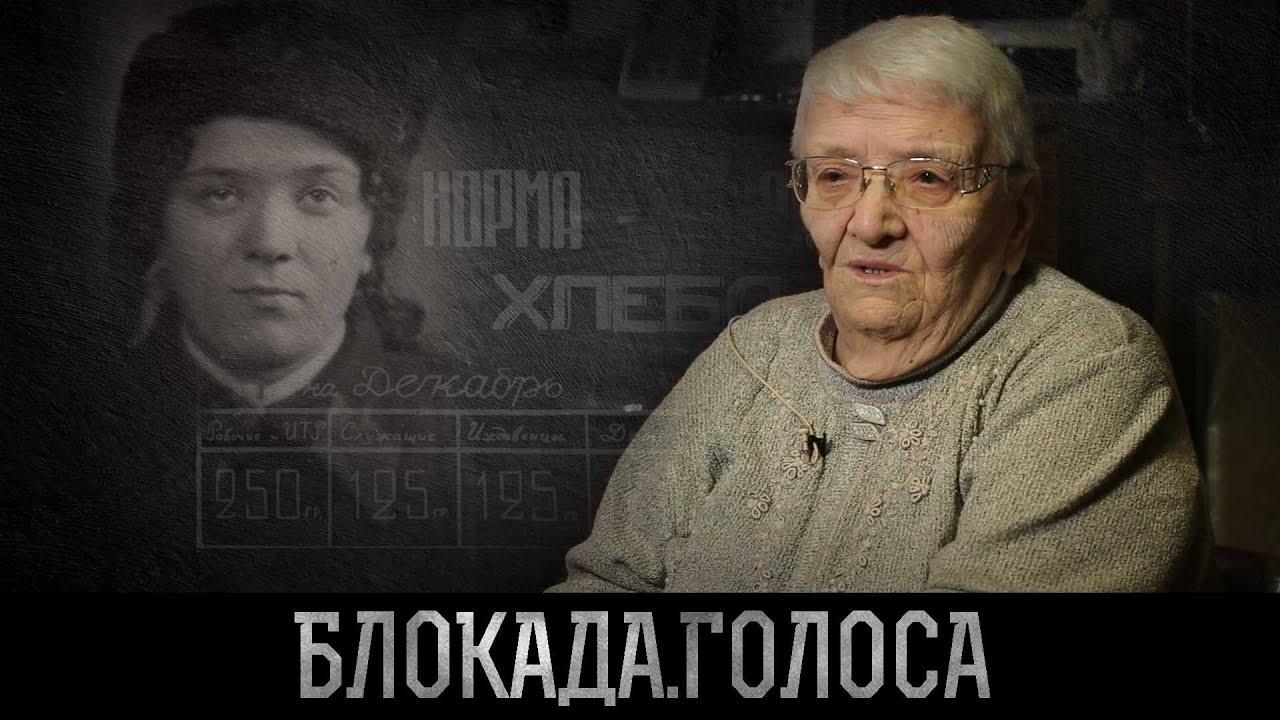 Шабловская Кира Борисовна о блокаде Ленинграда / Блокада.Голоса