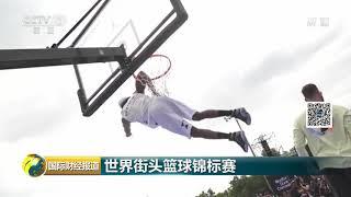 [国际财经报道]世界街头篮球锦标赛| CCTV财经