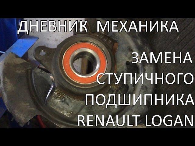 Замена ступичного подшипника Renault Logan