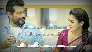 Danga danga Lyrics video | Viswasam | Thala | D imman | Siva |
